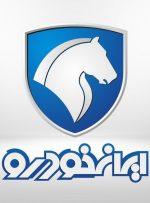 آخرین مهلت ثبت نام در طرح پیش فروش محصولات ایران خودرو