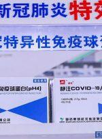 سینوفارم چین ۲ داروی جدید برای درمان کرونا تولید میکند