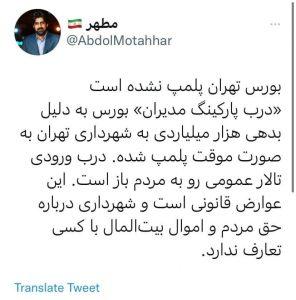 ماجرای پلمب بورس تهران توسط شهرداری چیست؟